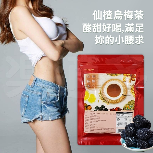 【加價購$69】仙楂烏梅茶 10袋/包