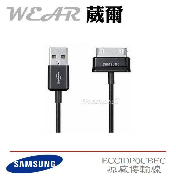 Samsung 原廠傳輸線【傳輸+充電】P1000 P1010 P7510 P7500 N8000 N8010 P3100 P3110 P6200 P6210 P6800