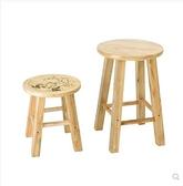 小木凳 橡木加固實木熊貓凳小圓凳子換鞋凳浴室凳簡約圓凳木凳子矮凳板凳 晶彩