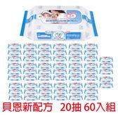 貝恩 BA嬰兒保養柔濕巾/20pcs/60入(箱購價) 溼紙巾 濕紙巾【六甲媽咪】