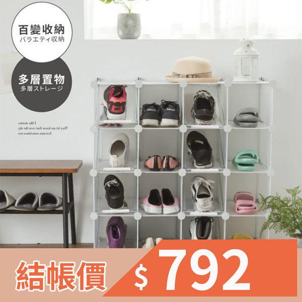 魔術方塊 組合 收納櫃 玄關櫃 鞋架 鞋櫃【B0069】16格魔術方塊鞋櫃 MIT台灣製 收納專科