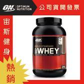 ON Whey Protein金牌低脂乳清蛋白2磅(牛奶巧克力)