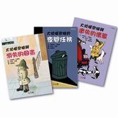 大偵探奈特系列(1-3)【套書】