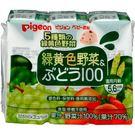 貝親 PIGEON 黃綠色蔬菜葡萄汁(3...