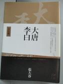 【書寶二手書T9/一般小說_JQE】大唐李白-少年遊_張大春