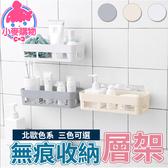 ✿現貨 快速出貨✿【小麥購物】無痕 浴室/廚房【Y008】收納架  置物盒 收納盒 瀝水架