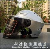 夏防紫外線男女通用電動車坦克頭盔 WD科炫數位