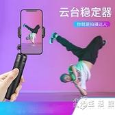 手機通用便攜云台穩定器vlog手持防抖拍攝神器平衡支架直播拍照器適用 小時光生活館