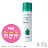 出清特價 現貨 韓國 Tonymoly -9.8度C 蘆薈舒緩噴霧 150ml 冰涼 降溫 消暑