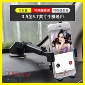 車上手機支撐架車載手機架汽車用手機架導航支架多功能吸盤出風口