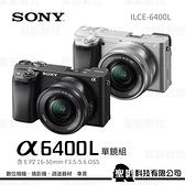 SONY ILCE-6400L 標準鏡組 (含SELP1650) 2420萬畫素 【公司貨】a6400L *贈原廠充電電池組(至2021/5/9)
