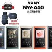 (贈旅行盥洗包) SONY NW-A55 數位隨身聽 內建16GB mp3 髓身聽 Hi-Res 高音質 公司貨