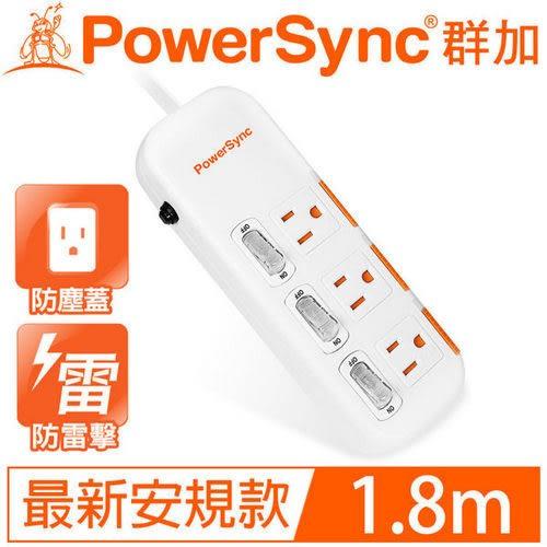 PowerSync群加 3開3插滑蓋防塵防雷擊延長線1.8M TPS333DN9018