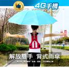 限宅配 背式雨傘組 雨傘+傘架 可背式遮陽傘 晴雨兩用傘 防曬 抗紫外線 工作傘 採茶【4G手機】