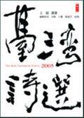 書2005 臺灣詩選