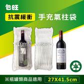 [包旺WiAIR] 包裝用 氣柱袋 空氣袋 (每張尺寸 27x41.5 cm) 葡萄酒 梅子醋 XO醬 瓶罐類商品適用