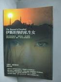 【書寶二手書T3/翻譯小說_OIY】伊斯坦堡的私生女_謝瑤玲, 艾莉芙.夏