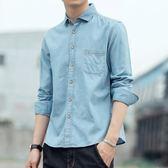 男士長袖襯衣服青少年帥氣襯衫韓版修身高中學生休閒外套牛仔寸衫 森活雜貨