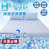 床包式保潔墊 奈米冰涼紗 - 雙人5x6.2尺 [單品] 可機洗、炎夏必備、涼感舒適、MIT台灣製造