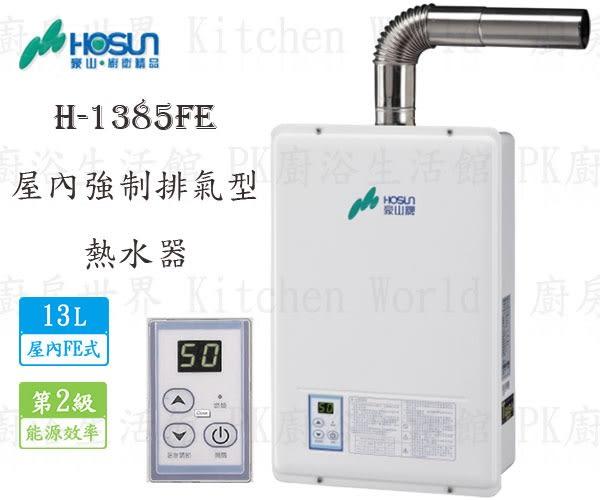 【PK廚浴生活館】高雄豪山牌 H-1385FE 13L 屋內強制排氣型 熱水器 ☆ H-1385 實體店面 可刷卡