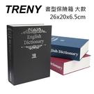 LOXIN 書型保險箱 大款【SL1694】 偽裝書型 私房錢 金庫 珠寶盒 字典TRENY
