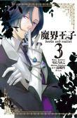 (二手書)魔界王子 devils and realist(3)