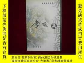 二手書博民逛書店罕見《李燕集》(亦文亦畫書系)1版1印Y8451 華夏 出版20