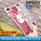 【妃航】iPhone 6/6S 4.7/5.5 流沙 動物/兔子 亮片/閃粉 防摔/包邊 硬殼+軟邊 保護殼