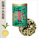 【台灣十大名茶】阿里山高山茶-Alish...