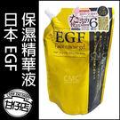 日本 KATASE EGF 保濕 精華液...