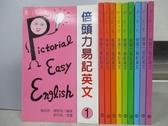 【書寶二手書T7/語言學習_MLL】倍頭力易記英文_1~10冊合售