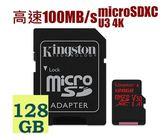 Kingston 128GB 128G microSDXC【100MB/s】microSD SD SDXC U3 4K V30 手機記憶卡 金士頓