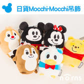 【日貨Mocchi-Mocchi吊飾】Norns 迪士尼米奇米妮唐老鴨維尼奇奇蒂蒂 娃娃