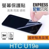 【妃航】高品質/超好貼 保護貼/螢幕貼 HTC U19e 亮面/防指紋 免費代貼 另有 霧面/鑽面