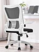 電腦椅 家用辦公椅舒適久坐簡約宿舍座椅靠背學生升降轉椅弓形椅子【優惠兩天】