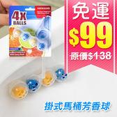 (99免運) 掛式馬桶清潔芳香球 馬桶球 浴室清潔 (不挑款)