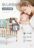 嬰兒床收納袋游戲床掛袋床頭收納嬰兒床置物架尿布掛袋木床通用 聖誕禮物