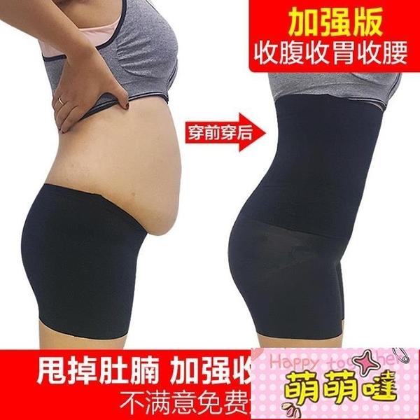 收腹帶女收小肚子瘦身綁帶瘦腰束縛神器塑身塑腰束腹產后束腰夏季【萌萌噠】
