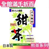 【山本漢方 甜茶 20袋入】空運 日本製 綠茶 抹茶 茶包 飲品 零食【小福部屋】