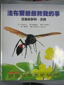 【書寶二手書T1/兒童文學_ZBL】法布爾爺爺教我的事2_昆蟲麻醉師-泥蜂_小林清之介