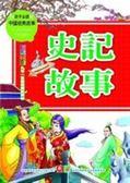 (二手書)中國經典故事:史記故事