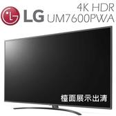 (出清下殺)含桌放安裝 LG樂金 UHD 4K TV 電視 物聯網 55UM7600PWA 55吋 公司貨 含桌放安裝