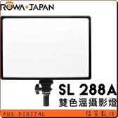 【福笙】ROWA SL-288A LED 雙色溫 攝影燈 補光燈 持續燈 色溫調整 37.6cm超大面積尺寸 2種供電方式