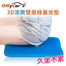 【OMyCar】最新版3D涼爽雙層蜂巢凝膠坐墊(送-專用止滑布套收納袋)透氣釋壓【DouMyGo汽車百貨】