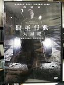 挖寶二手片-L02-038-正版DVD-電影【獵巫行動 大滅絕】-馮迪索(直購價)