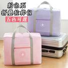 粉色系摺疊拉桿包 防潑水 收納包 收納袋...