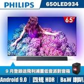 (登錄送派對音箱+壁掛安裝)PHILIPS飛利浦 65吋4K OLED HDR聯網顯示器65OLED934-24期0利率