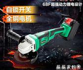 角磨機 充電式角磨機鋰電池多功能調速拋光切割打磨機電動工具角向磨光機 igo 微微家飾