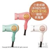 日本代購 空運 2020新款 KOIZUMI 小泉成器 KHD-9730 迷你 吹風機 折疊 美型 輕巧 旅行 攜帶