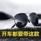 2020新款男士偏光墨鏡開車專用日夜兩用眼睛防紫外線潮流眼鏡 台北日光